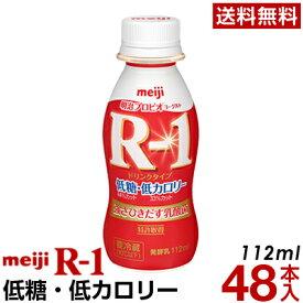 明治 R-1 ヨーグルト ドリンクタイプ 48本低糖・低カロリー【送料無料】【クール便】ヨーグルト飲料 乳酸菌飲料 飲むヨーグルト プロビオヨーグルト Meiji R1ドリンク R1乳酸菌 R-1ヨーグルト