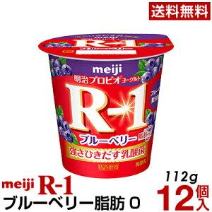 明治 R-1 ヨーグルト 食べるタイプ 12個ブルーベリー脂肪0ゼロ【送料無料】【クール便】ヨーグルト食品 発酵乳 食べるヨーグルト プロビオヨーグルト Meiji R-1乳酸菌