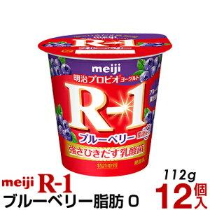明治 R-1 ヨーグルト 食べるタイプ 12個ブルーベリー脂肪0ゼロ【クール便】ヨーグルト食品 発酵乳 食べるヨーグルト プロビオヨーグルト Meiji R-1乳酸菌 R-1ヨーグルト