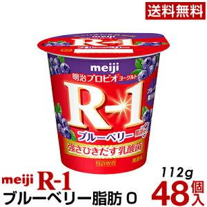 明治 R-1 ヨーグルト 食べるタイプ 48個ブルーベリー脂肪0ゼロ【送料無料】【クール便】ヨーグルト食品 発酵乳 食べるヨーグルト プロビオヨーグルト Meiji R-1乳酸菌 R-1ヨーグルト