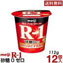 明治 R-1 ヨーグルト 食べるタイプ 12個砂糖0ゼロ【送料無料】【クール便】ヨーグルト食品 発酵乳 食べるヨーグルト …