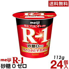 明治 R-1 ヨーグルト 食べるタイプ 24個砂糖0ゼロ【送料無料】【クール便】ヨーグルト食品 発酵乳 食べるヨーグルト プロビオヨーグルト Meiji R-1乳酸菌 R-1ヨーグルト