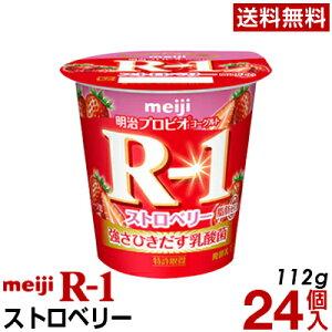 明治 R-1 ヨーグルト 食べるタイプ 24個ストロベリー【送料無料】【クール便】ヨーグルト食品 発酵乳 食べるヨーグルト プロビオヨーグルト Meiji R-1乳酸菌 R-1ヨーグルト