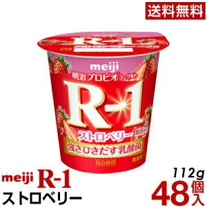 明治 R-1 ヨーグルト 食べるタイプ 48個ストロベリー【送料無料】【クール便】ヨーグルト食品 発酵乳 食べるヨーグルト プロビオヨーグルト Meiji R-1乳酸菌 R-1ヨーグルト