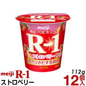 明治 R-1 ヨーグルト 食べるタイプ 12個ストロベリー【クール便】ヨーグルト食品 発酵乳 食べるヨーグルト プロビオヨーグルト Meiji R-1乳酸菌 R-1ヨーグルト