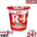 明治 R-1 ヨーグルト 食べるタイプ 24個低脂肪【送料無料】【クール便】ヨーグルト食品 発酵乳 食べるヨーグルト プロビオヨーグルト Meiji R-1乳酸菌 R-1ヨーグルト
