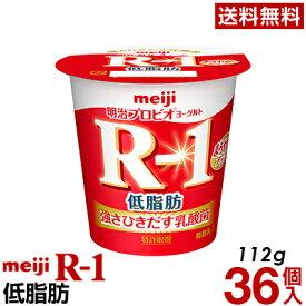 明治 R-1 ヨーグルト 食べるタイプ 36個低脂肪【送料無料】【クール便】ヨーグルト食品 発酵乳 食べるヨーグルト プロビオヨーグルト Meiji R-1乳酸菌 R-1ヨーグルト