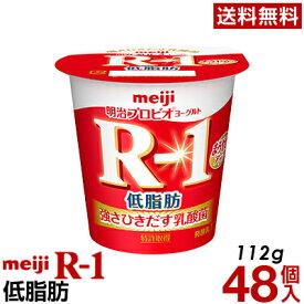 明治 R-1 ヨーグルト 食べるタイプ 48個低脂肪【送料無料】【クール便】ヨーグルト食品 発酵乳 食べるヨーグルト プロビオヨーグルト Meiji R-1乳酸菌 R-1ヨーグルト