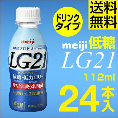 【ポイント2倍】明治 LG21 ヨーグルト ドリンクタイプ 24本低糖・低カロリー【送料無料】【クール便】ヨーグルト飲料 乳酸菌飲料 飲むヨーグルト のむヨーグルト プロビオヨーグルト Meiji LGドリンク