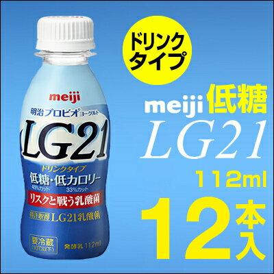明治 LG21 ヨーグルト ドリンクタイプ 12本低糖・低カロリー【クール便】ヨーグルト飲料 乳酸菌飲料 飲むヨーグルト LGヨーグルト LGドリンク プロビオヨーグルト Meiji