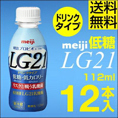 【ポイント2倍】明治 LG21 ヨーグルト ドリンクタイプ 12本低糖・低カロリー【送料無料】【クール便】ヨーグルト飲料 乳酸菌飲料 飲むヨーグルト のむヨーグルト プロビオヨーグルト Meiji LGドリンク