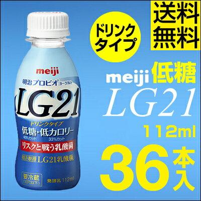 【ポイント2倍】明治 LG21 ヨーグルト ドリンクタイプ 36本低糖・低カロリー【送料無料】【クール便】ヨーグルト飲料 乳酸菌飲料 飲むヨーグルト のむヨーグルト プロビオヨーグルト Meiji LGドリンク