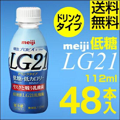 【ポイント2倍】明治 LG21 ヨーグルト ドリンクタイプ 48本低糖・低カロリー【送料無料】【クール便】ヨーグルト飲料 乳酸菌飲料 飲むヨーグルト のむヨーグルト プロビオヨーグルト Meiji LGドリンク