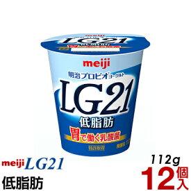明治 LG21 ヨーグルト 食べるタイプ 12個低脂肪【クール便】ヨーグルト食品 発酵乳 LGヨーグルト プロビオヨーグルト Meiji
