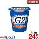 明治 LG21 ヨーグルト 食べるタイプ 24個【送料無料】【クール便】ヨーグルト食品 発酵乳 食べるヨーグルト プロビオ…