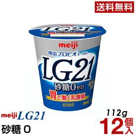 明治 LG21 ヨーグルト 食べるタイプ 12個砂糖0ゼロ【送料無料】【クール便】ヨーグルト食品 発酵乳 LGヨーグルト プロビオヨーグルト Meiji