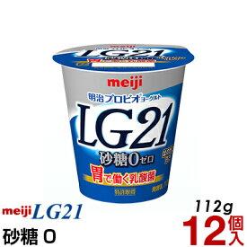 明治 LG21 ヨーグルト 食べるタイプ 12個砂糖0ゼロ【クール便】ヨーグルト食品 発酵乳 LGヨーグルト プロビオヨーグルト Meiji