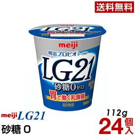 明治 LG21 ヨーグルト 食べるタイプ 24個砂糖0【送料無料】【クール便】ヨーグルト食品 発酵乳 LGヨーグルト プロビオヨーグルト Meiji
