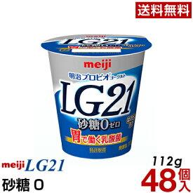 明治 LG21 ヨーグルト 食べるタイプ 48個砂糖0ゼロ【送料無料】【クール便】ヨーグルト食品 発酵乳 LGヨーグルト プロビオヨーグルト Meiji