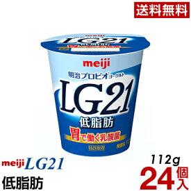 明治 LG21 ヨーグルト 食べるタイプ 24個低脂肪【送料無料】【クール便】ヨーグルト食品 発酵乳 食べるヨーグルト プロビオヨーグルト Meiji LGヨーグルト