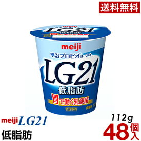 明治 LG21 ヨーグルト 食べるタイプ 48個低脂肪【送料無料】【クール便】ヨーグルト食品 発酵乳 食べるヨーグルト プロビオヨーグルト Meiji