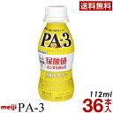 明治 PA-3 ヨーグルト ドリンクタイプ 36本【送料無料】【クール便】ヨーグルト飲料 乳酸菌飲料 飲むヨーグルト のむ…