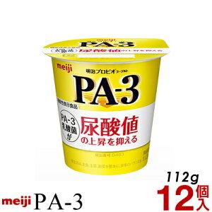 明治 PA-3 ヨーグルト 食べるタイプ 12個【クール便】ヨーグルト食品 発酵乳 食べるヨーグルト プロビオヨーグルト Meiji プリン体