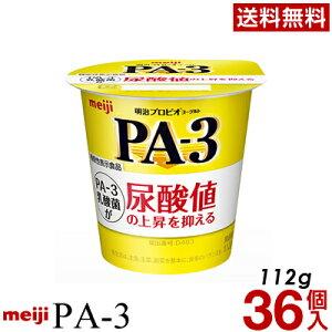 明治 PA-3 ヨーグルト 食べるタイプ 36個【送料無料】【クール便】ヨーグルト食品 発酵乳 食べるヨーグルト プロビオヨーグルト Meiji プリン体