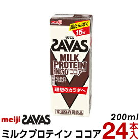 明治 ザバスミルクプロテイン ココア 200ml 24本入り プロテイン
