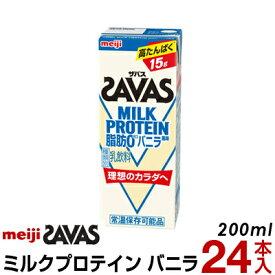 明治 ザバスミルクプロテイン バニラ 200ml 24本入り プロテイン