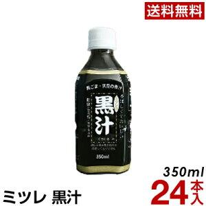 ミツレ 黒汁 350ml 24本入り 黒豆 黒ゴマ 黒豆煮汁
