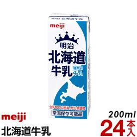 明治 北海道牛乳 200ml 24本入り 牛乳 紙パック ロングライフ 常温保存