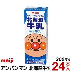 明治 それいけ!アンパンマンの北海道牛乳 200ml 24本入り 牛乳 紙パック ロングライフ アンパンマン