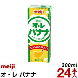 【明治 フルーツ 牛乳】明治 オ・レ バナナ 200ml 24本入り バナナオレ 紙パック