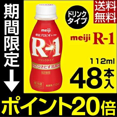 【ポイント20倍】明治 R-1 ヨーグルト ドリンクタイプ 48本【送料無料】【クール便】ヨーグルト飲料 乳酸菌飲料 飲むヨーグルト のむヨーグルト R1ドリンク プロビオヨーグルト Meiji R1乳酸菌 R-1ヨーグルト