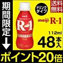 【ポイント20倍】明治 R-1 ヨーグルト ドリンクタイプ 48本【送料無料】【クール便】ヨーグルト飲料 乳酸菌飲料 飲む…