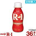 【定期購入】明治 R-1 ヨーグルト ドリンクタイプ 36本【送料無料】【クール便】ヨーグルト飲料 乳酸菌飲料 飲むヨー…