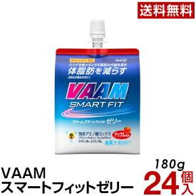 明治 VAAM ヴァーム スマートフィットゼリー アップル風味 180g 24個 【送料無料】【常温便】