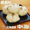 【送料無料】北海道産「ゆり根」3kg【高級食材】