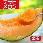 北海道産メロン夕張アサヒ赤肉メロン