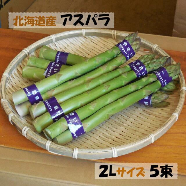 【送料無料】アスパラガス 北海道産 750g 2Lサイズ グリーンアスパラガス アスパラ