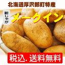【送料無料】北海道新じゃが「厚沢部町産メークイン」2Lサイズ 5kg