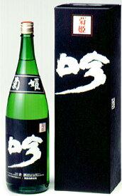 菊姫 黒吟 1800ml