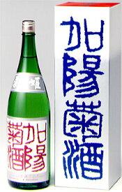 【お祝い事にオススメです】菊姫 加陽菊酒 吟醸酒1800ml