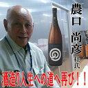 農口尚彦研究所/本醸造無濾過生原酒1800ml/生酒