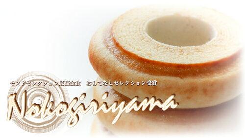 【ネット限定・送料無料】お試し初回限定100セット見波亭スイーツ4点セットこだわり素材の美味しいバウムクーヘンで作ったロールケーキチーズケーキお買い得