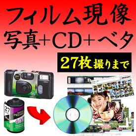 カラーフィルム現像 + 写真プリント Lサイズプロ仕上げ 各1枚 + CDデータ化 + ベタ焼き 27枚撮りまで対応 インスタントカメラ フィルム 現像 デジタル化