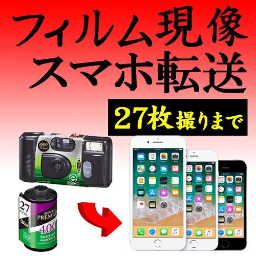 カラーフィルム現像+データ化 スマホ転送 27枚撮りまで対応 データダウンロードサービス インスタントカメラ フィルム 現像 デジタル化