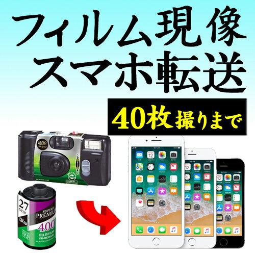 カラーフィルム現像+データ化 スマホ転送 40枚撮りまで対応 データダウンロードサービス インスタントカメラ フィルム 現像 デジタル化
