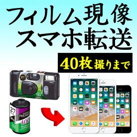 カラーフィルム現像+データ化 スマホ転送 40枚撮りまで対応 データダウンロードサービス インスタントカメラ フィルム 現像 デジタル化 キャッシュレス対象